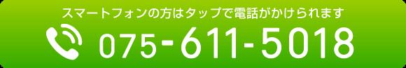 スマートフォンの方はタップで電話がかけられます 075-611-5018