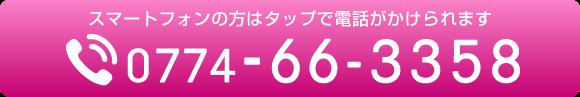 スマートフォンの方はタップで電話がかけられます 0774-66-3358