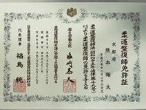 熊本翔太免許証