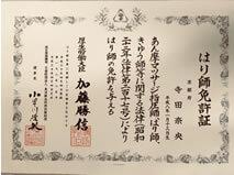 寺田奈央免許証