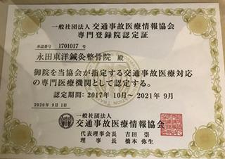 永田洋鍼灸整骨院 一般社団法人 交通事故医療情報協会専門登録員認定証