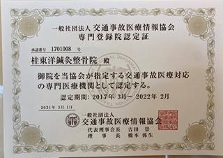 桂東洋鍼灸整骨院 一般社団法人 交通事故医療情報協会専門登録員認定証
