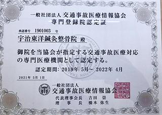 永田東洋鍼灸整骨院 一般社団法人 交通事故医療情報協会専門登録員認定証
