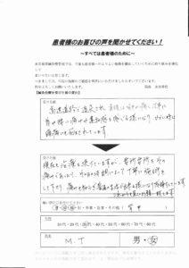 京都市 30代 女性 交通事故後の首・腰の痛み・頭痛