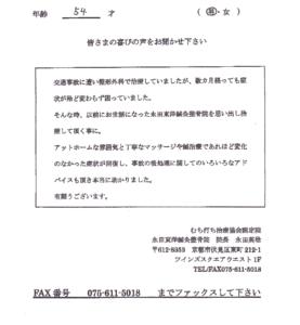 京都市 50代 男性 交通事故後のむちうち