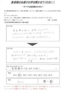 京都市 20代 女性 首・肩・腰の痛み声の用紙