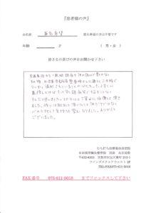 京都市 交通事故後の身体の痛み・頭痛の声の用紙